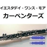 【伴奏音源・参考音源】イエスタデイ・ワンス・モア(カーペンターズ)(クラリネット・ピアノ伴奏)
