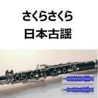 【伴奏音源・参考音源】さくらさくら~日本古謡(クラリネット・ピアノ伴奏)