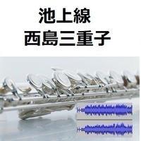 【伴奏音源・参考音源】池上線(西島三重子)(フルートピアノ伴奏)