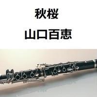 【クラリネット楽譜】秋桜(山口百恵)(クラリネット・ピアノ伴奏)