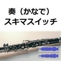 【伴奏音源・参考音源】奏(かなで) (スキマスイッチ)(クラリネット・ピアノ伴奏)