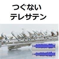 【伴奏音源・参考音源】つぐない(テレサテン)(フルートピアノ伴奏)