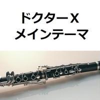 【クラリネット楽譜】ドクターXのテーマ(沢田 完)(クラリネット・ピアノ伴奏)