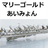 【フルート楽譜】マリーゴールド(あいみょん)(フルートピアノ伴奏)