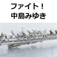 【フルート楽譜】ファイト!(中島みゆき)(フルートピアノ伴奏)