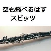 【クラリネット楽譜】空も飛べるはず(スピッツ)(クラリネット・ピアノ伴奏)