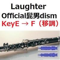 【伴奏音源・参考音源】Laughter(Official髭男dism)「コンフィデンスマンJP プリンセス編」(クラリネット・ピアノ伴奏)