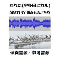 【伴奏音源・参考音源】あなた(宇多田ヒカル)「DESTINY 鎌倉ものがたり」(フルートピアノ伴奏)