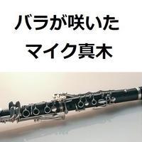 【クラリネット楽譜】バラが咲いた(マイク真木)(クラリネット・ピアノ伴奏)