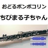 【伴奏音源・参考音源】おどるポンポコリン「ちびまる子ちゃん」B B クイーンズ (クラリネット・ピアノ伴奏)