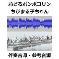 【伴奏音源・参考音源】おどるポンポコリン「ちびまる子ちゃん」B B クイーンズ (フルートピアノ伴奏)