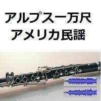 【伴奏音源・参考音源】アルプス一万尺(アメリカ民謡)(クラリネット・ピアノ伴奏)