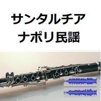 【伴奏音源・参考音源】サンタルチア(ナポリ民謡)(クラリネット・ピアノ伴奏)