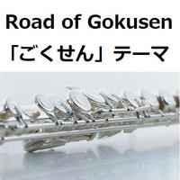 【フルート楽譜】Road of Gokusen「ごくせん」テーマ(フルートピアノ伴奏)
