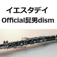 【クラリネット楽譜】イエスタデイ(Official髭男dism)「HELLO WORLD」(クラリネット・ピアノ伴奏)※KeyG