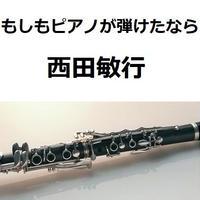 【クラリネット楽譜】もしもピアノが弾けたなら(西田敏行)(クラリネット・ピアノ伴奏)