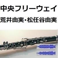 【伴奏音源・参考音源】中央フリーウェイ(荒井由実・松任谷由実)(クラリネット・ピアノ伴奏)