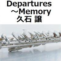 【フルート楽譜】Departures~Memory(久石譲)「おくりびと」(フルートピアノ伴奏)