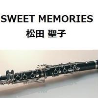 【クラリネット楽譜】SWEET MEMORIES(松田聖子)(クラリネット・ピアノ伴奏)