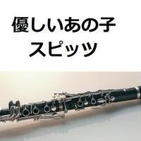 【クラリネット楽譜】優しいあの子(スピッツ)「なつぞら」(クラリネット・ピアノ伴奏)