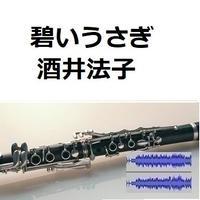 【伴奏音源・参考音源】碧いうさぎ(酒井法子)「星の金貨」(クラリネット・ピアノ伴奏)