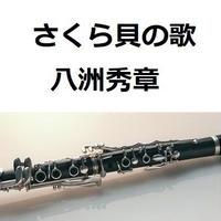【クラリネット楽譜】さくら貝の歌(八洲秀章)(クラリネット・ピアノ伴奏)
