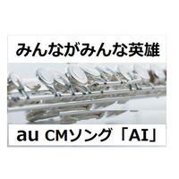 【フルート楽譜】みんながみんな英雄(AI)au~三太郎CMソング(フルートピアノ伴奏)