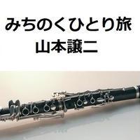 【クラリネット楽譜】みちのくひとり旅(山本譲二)(クラリネット・ピアノ伴奏)