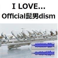 【伴奏音源・参考音源】I LOVE...(Official髭男dism)「恋はつづくよどこまでも」(フルートピアノ伴奏)