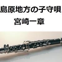 【クラリネット楽譜】島原地方の子守唄(宮崎一章)(クラリネット・ピアノ伴奏)