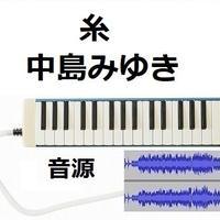 【伴奏音源・参考音源】糸(中島みゆき)(鍵盤ハーモニカ・ピアノ伴奏)