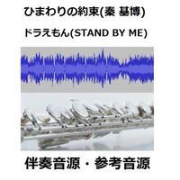 【伴奏音源・参考音源】ひまわりの約束~ドラえもん(STAND BY ME)秦 基博(フルートピアノ伴奏)