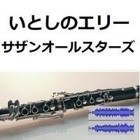 【伴奏音源・参考音源】いとしのエリー(サザンオールスターズ)(クラリネット・ピアノ伴奏)