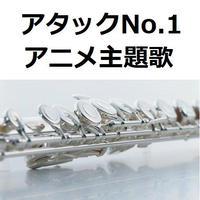 【フルート楽譜】アタックNo.1~テーマ (フルートピアノ伴奏)