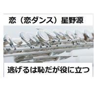 【フルート楽譜】恋(星野源)~逃げるは恥だが役に立つ(フルートピアノ伴奏)