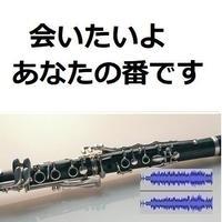 【伴奏音源・参考音源】会いたいよ(田中 圭)手塚 翔太「あなたの番です」(クラリネット・ピアノ伴奏)