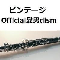 【クラリネット楽譜】ビンテージ(Official髭男dism)「あいのり」(クラリネット・ピアノ伴奏)