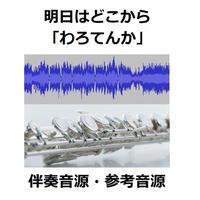 【伴奏音源・参考音源】明日はどこから~NHKドラマ「わろてんか」松たか子」(フルートピアノ伴奏)