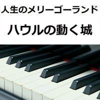 【ピアノ楽譜】人生のメリーゴーランド「ハウルの動く城」スタジオジブリ(ピアノソロ)