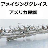 【フルート楽譜】アメイジング・グレイス ~Amazing Grace~(フルートピアノ伴奏)
