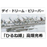 【フルート楽譜】デイ・ドリーム・ビリーバー『ひるね姫』高畑充希Ver.(フルートピアノ伴奏)