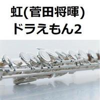 【フルート楽譜】虹(菅田将暉)「STAND BY ME ドラえもん2」(フルートピアノ伴奏)