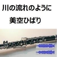 【伴奏音源・参考音源】川の流れのように(美空ひばり)(クラリネット・ピアノ伴奏)