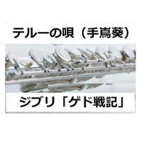 【フルート楽譜】テルーの唄(手嶌葵)スタジオジブリ「ゲド戦記」(フルートピアノ伴奏)