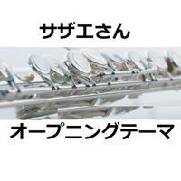 【フルート楽譜】「サザエさん」オープニングテーマ(フルートピアノ伴奏)
