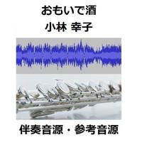 【伴奏音源・参考音源】おもいで酒(小林幸子)(フルートピアノ伴奏)
