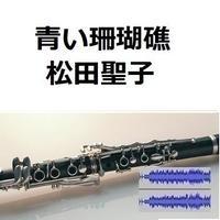 【伴奏音源・参考音源】青い珊瑚礁(松田聖子)(クラリネット・ピアノ伴奏)