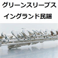 【フルート楽譜】グリーンスリーブス(イングランド民謡)(フルートピアノ伴奏)
