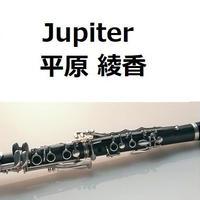 【クラリネット楽譜】Jupiter(平原綾香)ホルスト~惑星「木星」(クラリネット・ピアノ伴奏)