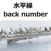 【フルート楽譜】水平線(back number)(フルートピアノ伴奏)